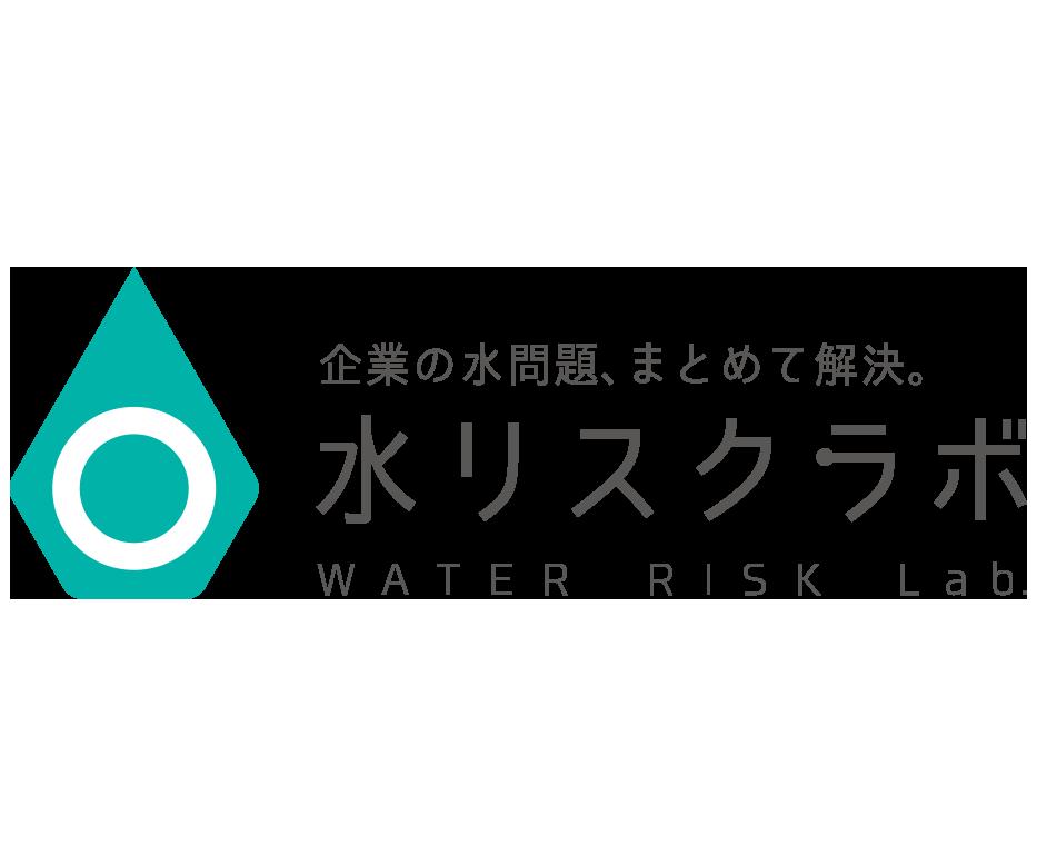 水リスクラボ