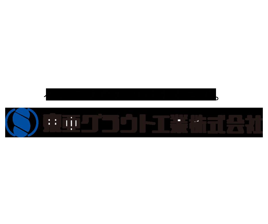 東亜グラウト工業株式会社